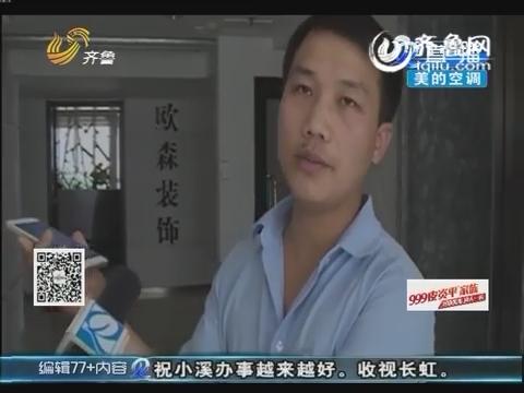 """威海:担保公司""""躲猫猫"""" 车主押金何处讨?"""