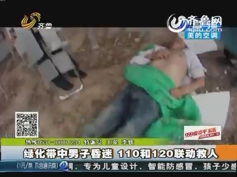 济南:绿化带中男子昏迷 110和120联动救人