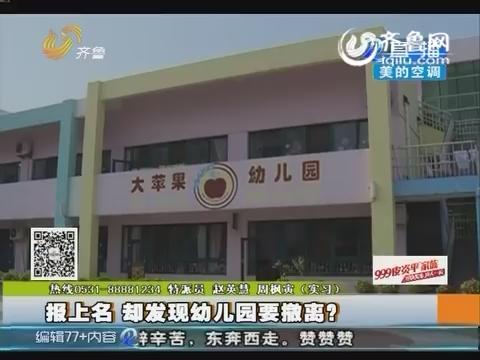 青岛:报上名 却发现幼儿园要撤离?