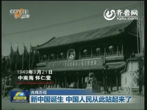 光辉历程:新中国诞生 中国人民从此站起来了