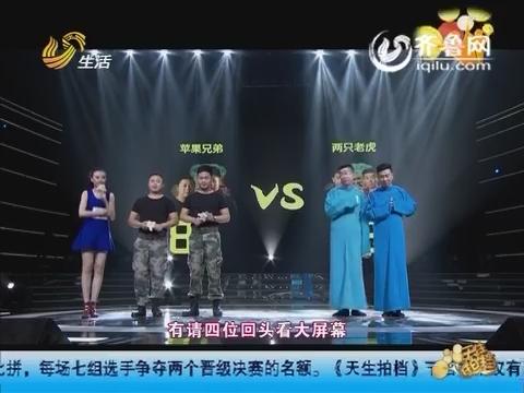 天生拍档:苹果兄弟VS两只老虎 两只老虎以两票优势击败对手