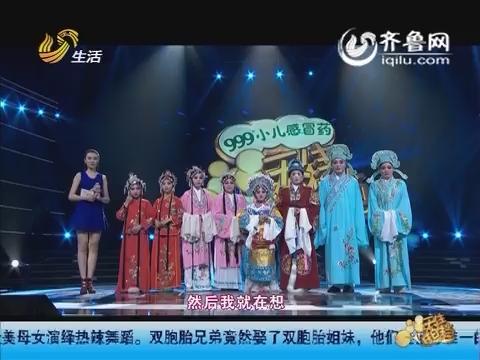 天生拍档:戏曲小胖全家出动 上演精彩戏曲表演
