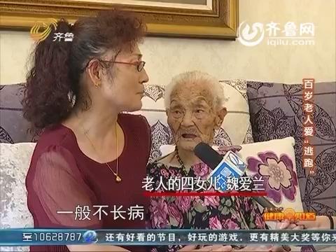 20160620《健康早知道》:百岁老人的时髦人生
