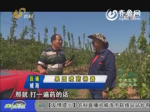 20160620《直通县乡村》:直通威海