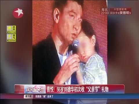 """喜悦!55岁刘德华初次收""""父亲节""""礼物"""