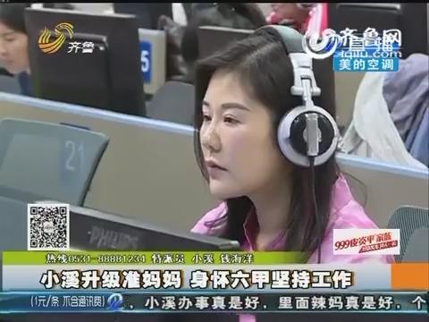 济南:小溪升级准妈妈 身怀六甲坚持工作