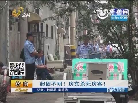 济南:起因不明!房东杀死房客!