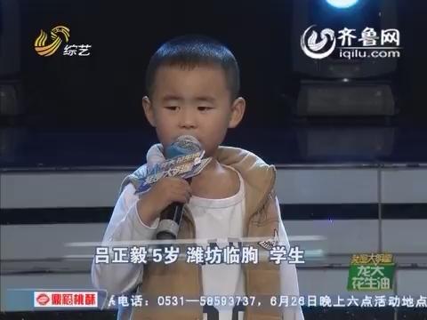 20160620《我是大明星》:济宁赛区复赛第二场