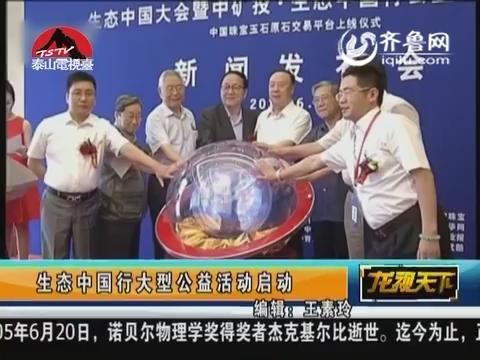 简讯:生态中国行大型公益活动启动