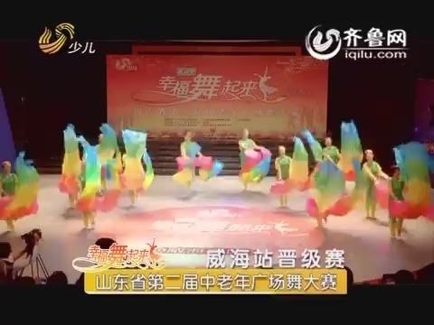 20160621《幸福舞起来》:山东省第二届中老年广场舞大赛威海站晋级赛