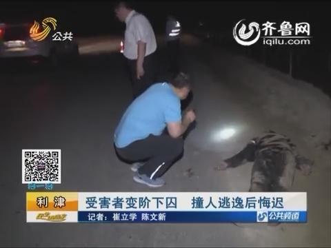 利津:受害者变阶下囚 撞人逃逸后悔迟