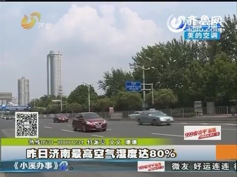 6月20日济南最高空气湿度达80%