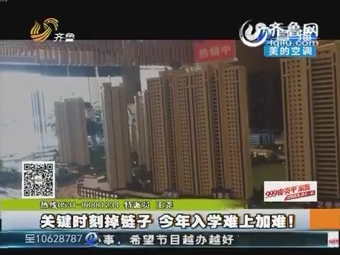 济南:承诺期房能上学 求学心切购豪宅