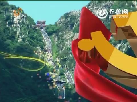 20160621《齐鲁先锋》:党员风采·共筑中国梦 党员争先锋 修爱云——为了景区环境美