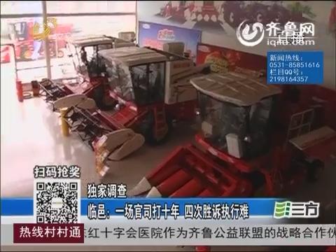 【独家调查】临邑:一场官司打十年 四次胜诉执行难