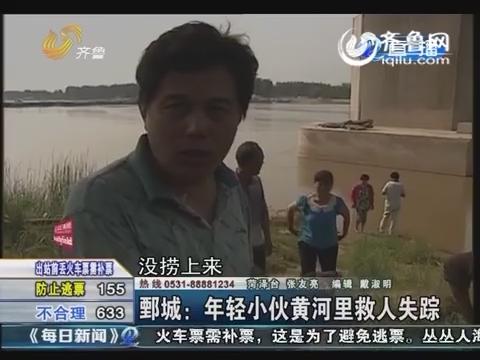 甄诚:年轻小伙黄河里救人失踪