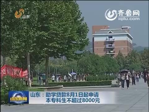 山东:助学贷款8月1日起申请 本专科生不超过8000元