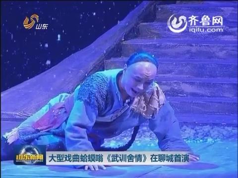 大型戏曲蛤蟆嗡《武训舍情》在聊城首演