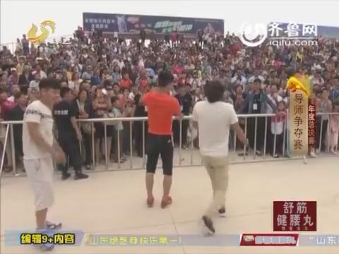 快乐向前冲:导师争夺赛 周瑞黄长健现场耍宝