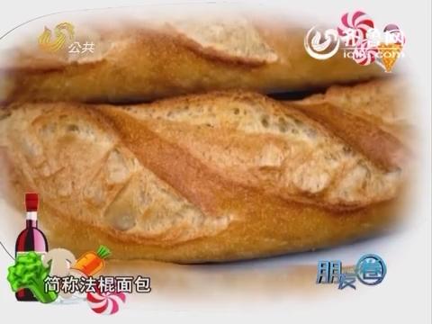 朋友圈之圈美食:法棍面包