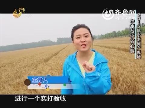 20160621《当前农事》:中澳益宇省心装