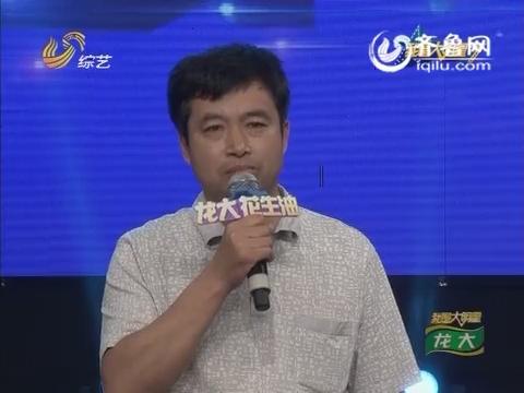 我是大明星:中学老师魏清泉为老婆还愿而来 讲述悲惨经历姜老师再次落泪