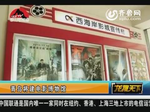 青岛将建电影博物馆