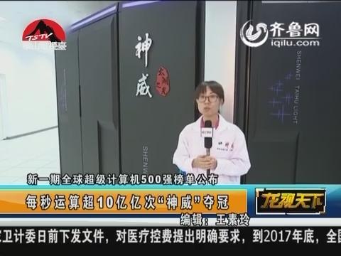 """新一期全球超级计算机500强榜单公布 每秒运算超10亿亿次""""神威""""夺冠"""