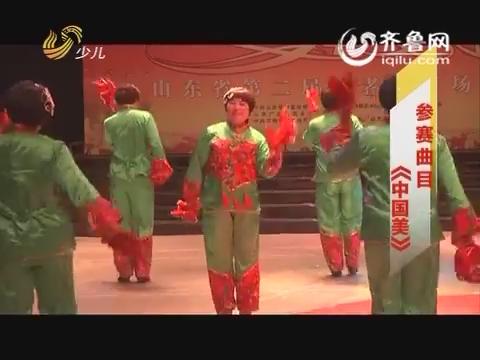 20160622《幸福舞起来》:山东省第二届中老年广场舞大赛——威海站晋级赛