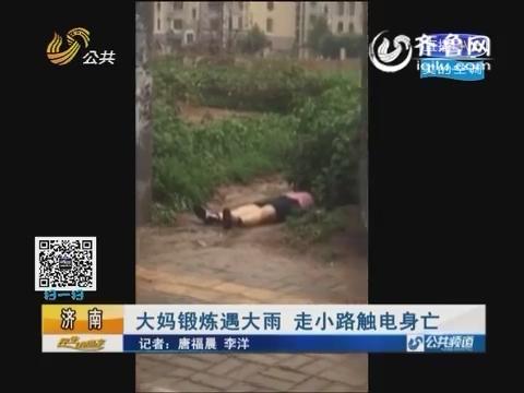 济南:大妈锻炼遇大雨 走小路触电身亡
