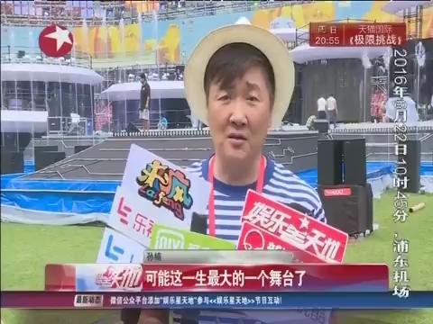 """""""学长""""孙楠:把演唱会办成""""毕业会""""!"""