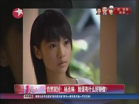 杨丞琳自曝不化妆像婴儿 吐槽路人的拍摄水准