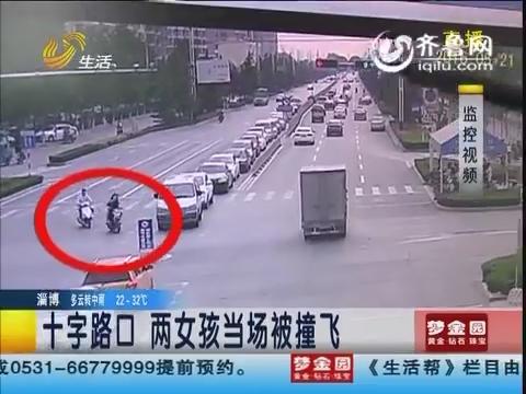 济宁:十字路口 两女孩当场被撞飞