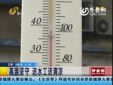 济南:高温坚守 送水工送清凉