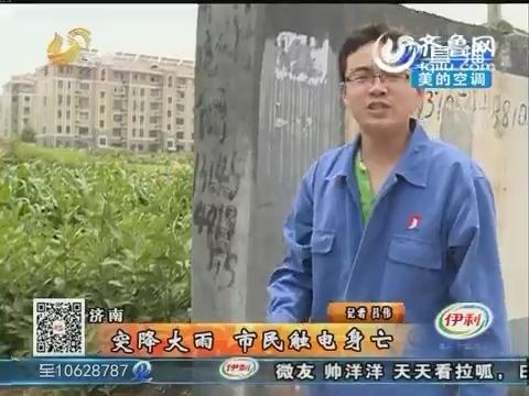 济南:突降大雨 市民触电身亡