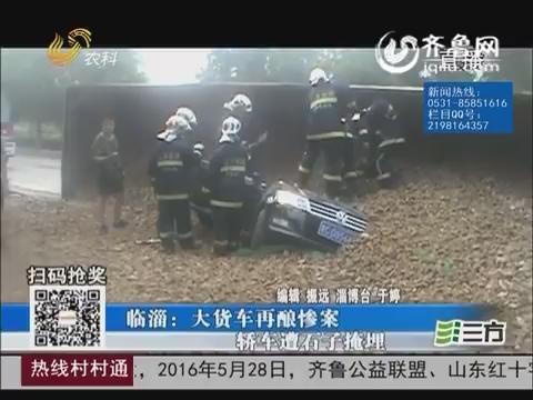 淄博:大货车再酿惨案 轿车遭石子掩埋