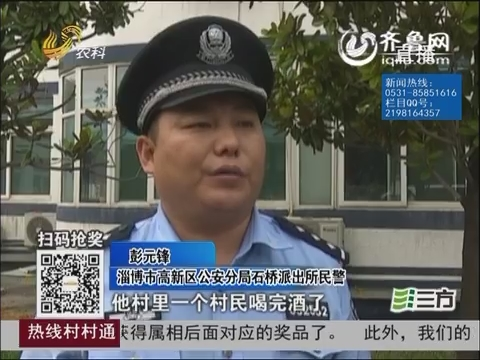 淄博:酒后发飙 男子持刀袭警