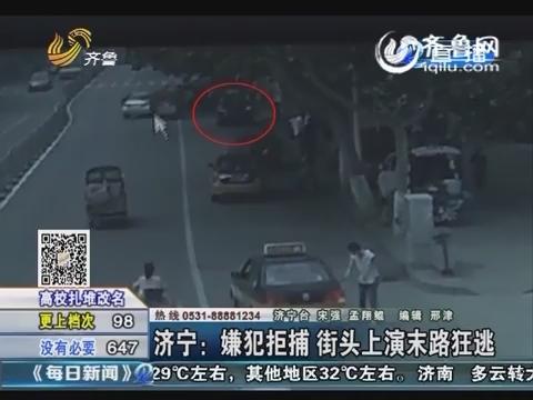 济宁:嫌犯拒捕 街头上演末路狂逃