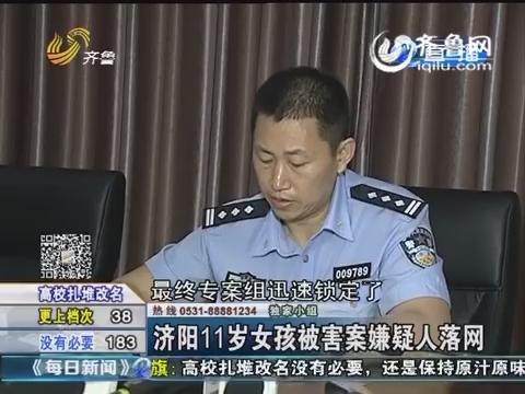 济阳11岁女孩被害案嫌疑人落网