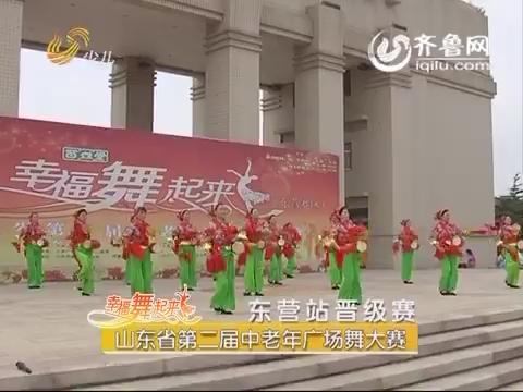 20160623《幸福舞起来》:山东省第二届中老年广场舞大赛东营站晋级赛