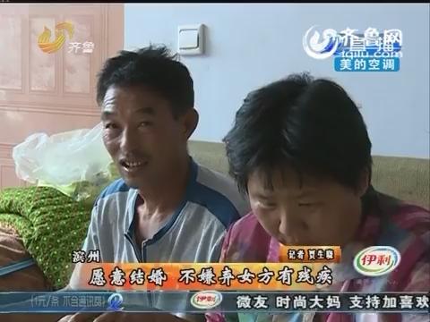 滨州:愿意结婚 不嫌弃女方有残疾