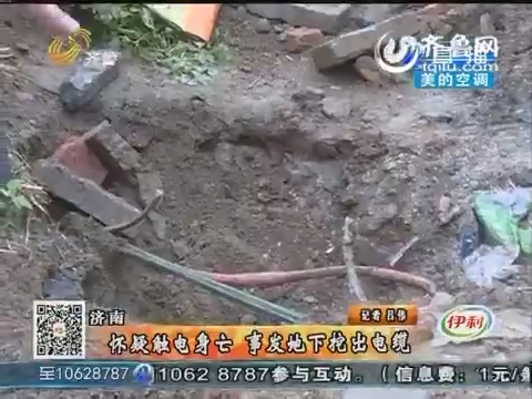 济南:怀疑触电身亡 事发地下挖出电缆