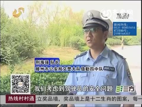 滕州:路遇查酒驾 跳河躲交警