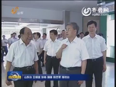 郭树清在潍坊调研农业农村等工作