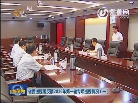 山东省委巡视组反馈2016年第一轮专项巡视情况(一)