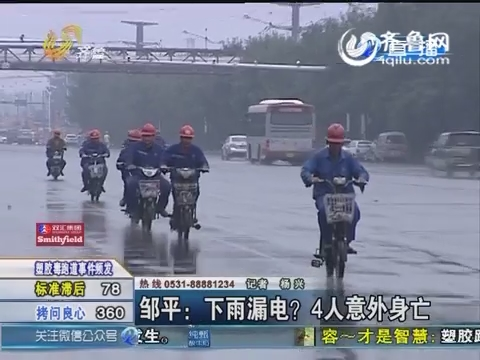 邹平:下雨漏电?4人意外身亡