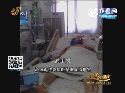 济南:小小蜱虫 难倒老兵一家