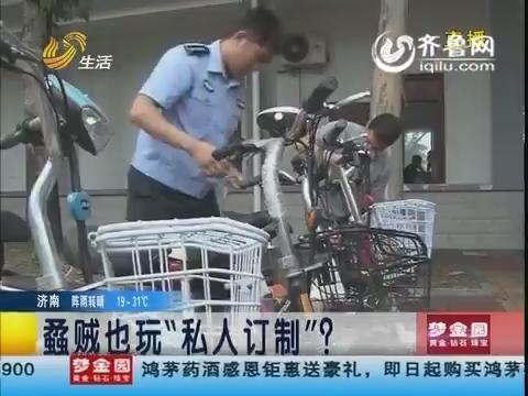 """淄博:蟊贼也玩""""私人订制""""?"""