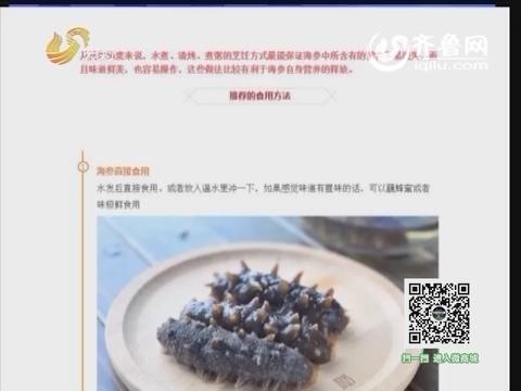 20160623《中国原产递》:小钦岛野生海参