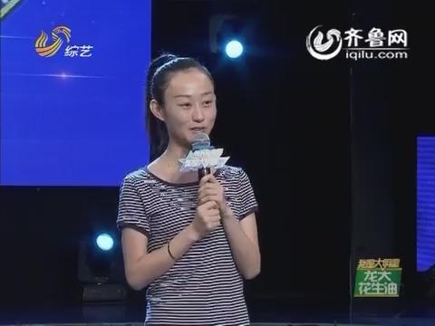 我是大明星:美女李娣家庭遭遇感动全场